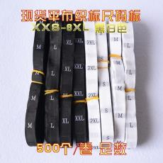 XS-6XL服装大小号码标领标织唛码数标黑白 现货通用平布尺码标XXS