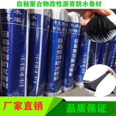 厂家直销单面双面铝箔PE膜免火烤聚合物改性沥青sbs自粘防水卷材