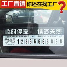 临时停车卡车用临时挪车移车靠停卡电话手机号码提示牌车内饰挂件