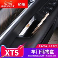 XT5门拉手置物盒改装内饰车门储物盒车 专用于凯迪拉克XT5置物盒