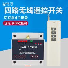 220伏4路无线遥控开关控制电机水泵电灯远距离380V照明四路摇控器