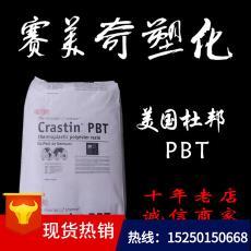 现货PBT/美国杜邦/SK652FR 标准工程塑胶颗粒原料 NC010