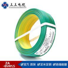 上上电缆ZA-BVR1.5平方多股铜芯软线A级阻燃家装电线纯铜芯电线