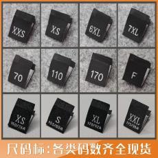 对折高密织唛定做 标签英文码标 服装标签 厂家现货 数字 尺码标