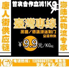 大陆集运台湾集運国际快递台湾专线海运海快马达空运虾皮代发物流