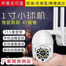 远程户外防雨家用摄像头远程wifi网络智能摄像机 高清无线球机