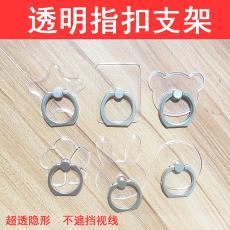 水晶手机支架来图可定制卡通指环扣360透明懒人手机指环支架粘贴