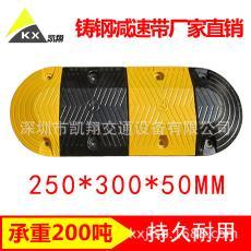厂家批发零售铸钢减速带国标250*300*50MM承重200吨铸铁减速带