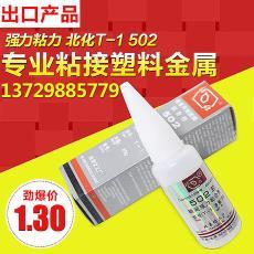 ABS亚克力等材料粘接 木材家具 广告用 北京化工T-1胶水 PVC 塑料