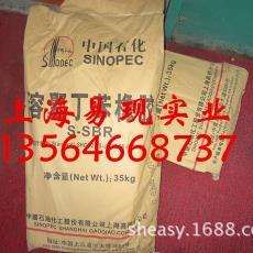 供应溶聚丁苯橡胶S-SBR2003、T2003高桥溶聚丁苯胶