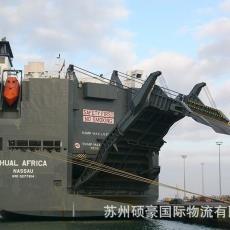 斯图加特STUTTGART进口到上海国际海运滚装船散杂船国际货代 德国