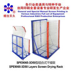 50层干燥架组合折叠式千层晾晒晾纸丝网印刷机丝印机厂家直销多层
