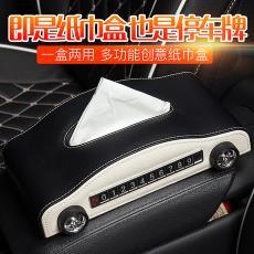 车载纸巾盒车内用品多功能创意临时停车牌扶手箱餐巾纸汽车抽纸盒
