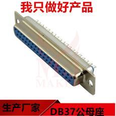 37芯/针 COM口 双排连接器 DB37公母头 串口插头RS232插座 焊线式