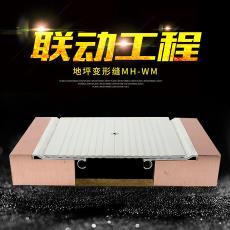 地面墙面伸缩缝可定制 常熟联动工程专业供应优质地坪变形缝MH-WM