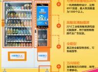 自动饮料售卖机软件系统