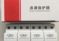 LDY-COM/C防雷器