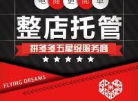 濟南拼多多代管理網店托管淘寶代運營美工裝修設計