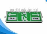 深圳瑞尔利 LED疏散指示标志 应急诱导灯 25*40Cm