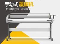 手动覆膜机板材覆膜机