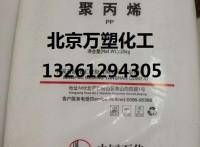 供应聚丙烯K7726H 燕山分公司