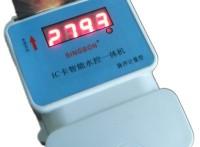 RF433M无线IC卡水控机 工厂水控机 学校水控机