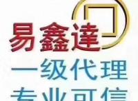 易鑫达商务专业服务项目