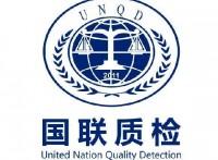 医用消毒液第三方检测机构,专业消毒杀菌产品检测单位
