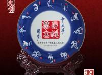 供应陶瓷纪念盘,纪念礼品瓷盘,景德镇纪念盘