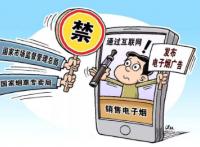 深圳电子烟出口认证|电子烟检测
