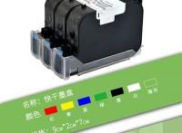 欧洲进口溶剂快干墨盒B803喷码机专用条形码二维码图形
