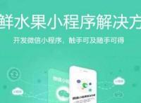 微信小程序生鲜市场开发