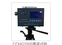 陕西西腾_矿用CCHG1000型直读式粉尘仪