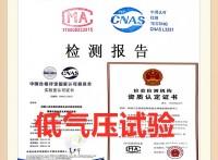北京办理环境试验高低温低气压产品检测报告