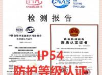 北京IP54防护等级认证防尘防水试验