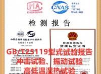 北京CNAS认可符合GBT25119型式试验检测机构