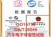 汽车电子ISO16750和GB/T28046环境试验认证服务