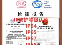 北京做产品的外壳IP代码防护等级认证