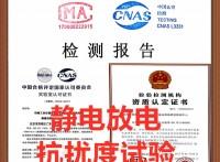 北京静电放电辐射抗扰度试验第三方检测报告