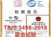 铁路通信信号设备雷击试验方法TB/T3498北京独家