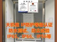 北京大型机柜IP防护等级认证