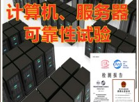 北京台式计算机服务器可靠性试验