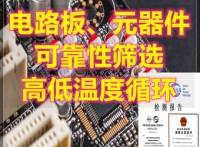 北京电工电子设备/电路板环境筛选试验