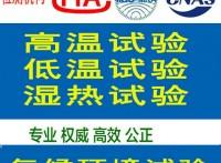 北京高温贮存试验模拟高温环境试验