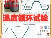 北京温度循环试验快速温度变化试验