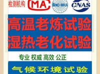 北京电工电子配资公司高温老炼老化试验