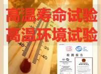 北京高温寿命试验模拟长寿命环境试验