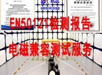 北京EN50121认证机构轨道交通电磁兼容测试报告