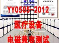 北京YY0505-2012医疗设备电磁兼容摸底测试