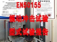 北京EN50155认证机构铁路产品测试型式试验报告